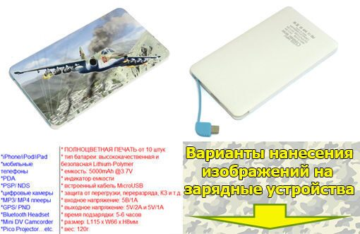powerbank-5000mAh